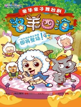 【小橙堡】喜羊羊与灰太狼《名羊四海》豪华亲子歌舞剧-深圳