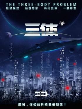 3D科幻舞台剧《三体》2019安可场 - 深圳站