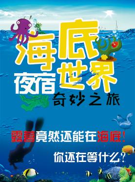 夜宿海洋馆奇妙之旅-北京站