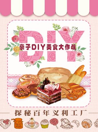 亲子探秘义利工厂,DIY美食大作战!(DIY六选一)-北京站