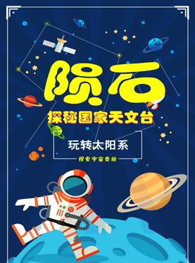 """陨石大发现,玩转太阳系造访""""天外来客""""-北京站"""