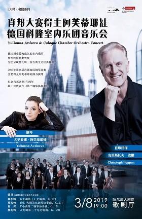 大师名团系列——肖邦大赛得主阿芙蒂耶娃与德国科隆室内乐团音乐会