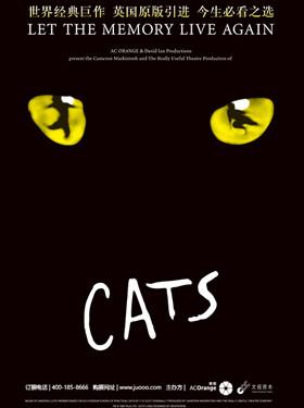 世界原版经典音乐剧《猫》Cats--南京站