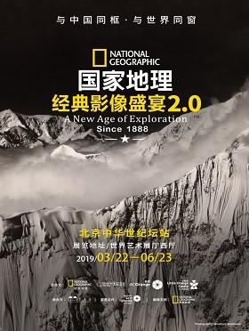 【小橙堡】《国家地理经典影像盛宴》北京站