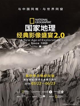 【橙PLUS卡会员专享秒杀】【小橙堡】《国家地理经典影像盛宴》北京站