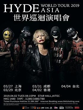 HYDE世界巡回演唱会2019-香港站