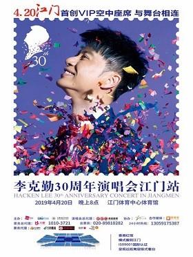 李克勤30周年演唱会-江门站