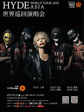 【橙PLUS卡会员专享】【万有音乐系】《HYDE世界巡回演唱会2019》-成都站