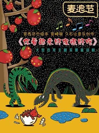 凡创文化·大型恐龙主体实景童话剧《你看起来好像很好吃》-哈尔滨站
