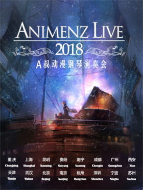Animenz  Live  2018 动漫钢琴音乐会-贵阳站