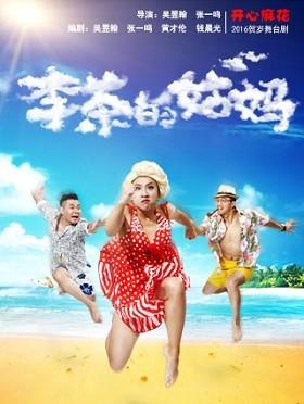 开心麻花爆笑舞台剧《李茶的姑妈》深圳站