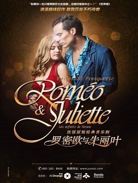 2019年法语音乐剧《罗密欧与朱丽叶》-深圳站
