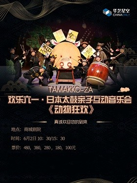 TAMAKKO-ZA 欢乐六一·日本太鼓亲子互动音乐会 《动物狂欢》