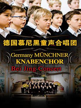 爱乐汇· 德国慕尼黑童声合唱团北京音乐会