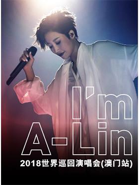 A-Lin 2018世界巡回演唱会(澳门站)