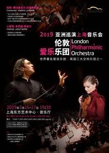 英国伦敦爱乐乐团2019上海音乐会 Jurowski, Fischer and London Philharmonic Orchestra