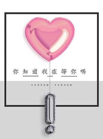 爱情轻喜剧《你知道我在等你吗》-深圳