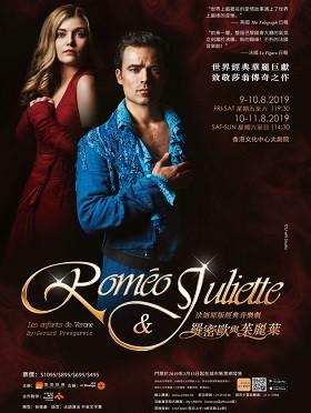 法语音乐剧《罗密欧与朱丽叶》香港站