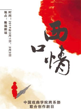 戏剧东城·第二届隆福戏剧月 二人台现代戏《西口情》