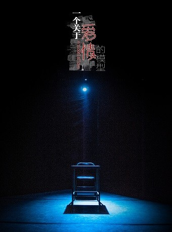戏剧东城·第二届隆福戏剧月 话剧《一个关于爱情的模型》
