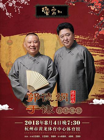 2018德云社相声大会杭州站