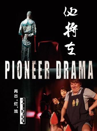 戏剧东城·第二届隆福戏剧月 深度喜剧《他将在》