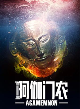 中国国家话剧院演出 话剧《阿伽门农》-北京