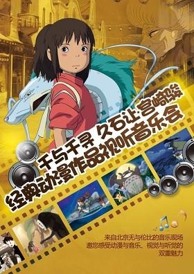 千与千寻——久石让·宫崎骏动漫作品视听音乐会