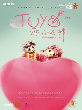 【小橙堡】微剧场 西班牙滑稽情感喜剧《两小无猜》---深圳站