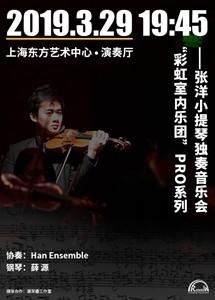 """""""彩虹室内乐团""""PRO系列——张洋小提琴独奏音乐会"""