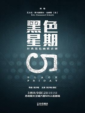 经典黑色幽默话剧《黑色星期五》第二轮-名堂剧社-郑州站