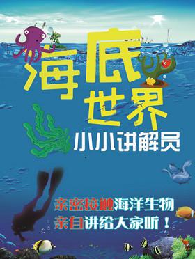 海洋馆小小讲解员-亲密接触海洋生物,亲自讲给大家听-北京站