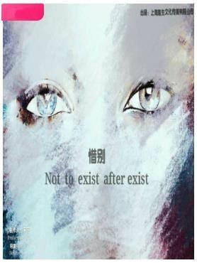 戏剧东城·第二届隆福戏剧月 肢体情感剧《惜别:Not to exist after exist》