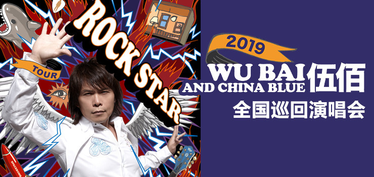 伍佰 & China Blue Rock Star 2019演唱会