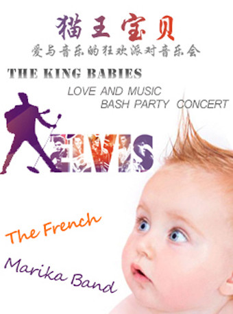 """""""法国Malika乐团""""猫王宝贝—爱与音乐的狂欢派对亲子音乐会"""