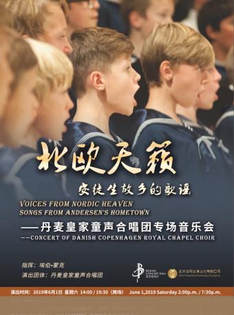 北欧天籁·安徒生故乡的歌谣——丹麦皇家童声合唱团专场音乐会