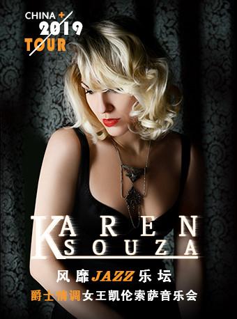 风靡爵士乐坛 Karen Souza —爵士情调女王凯伦索萨北京音乐会