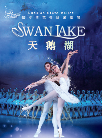 俄罗斯芭蕾国家剧院芭蕾舞《天鹅湖》-北京