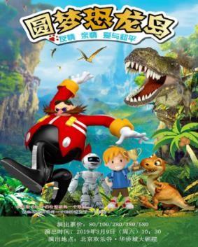 【大演时代】大型探险儿童舞台剧《圆梦恐龙岛》