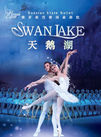 浦发信用卡深情呈献 俄罗斯芭蕾国家剧院《天鹅湖》-北京