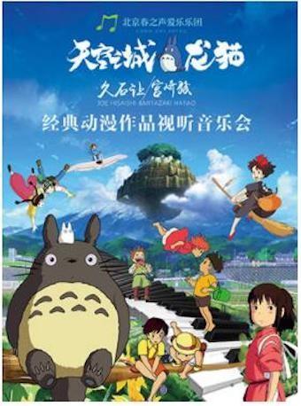 天空之城-久石让宫崎骏经典动漫作品视听音乐会