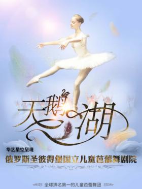 华艺星空·俄罗斯圣彼得堡国立儿童芭蕾舞剧院《天鹅湖》 苏州站