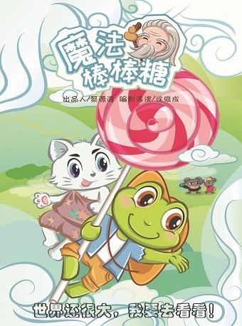 戏剧东城·第二届隆福戏剧月 魔幻互动儿童剧《魔法棒棒糖》