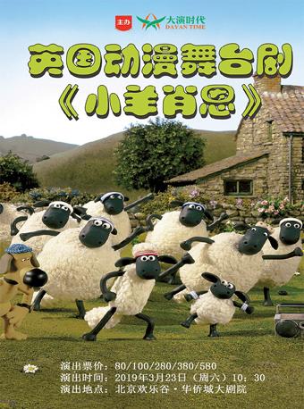 【大演时代】英国动漫舞台剧《小羊肖恩之保卫爱心树》