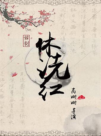 戏剧东城·第二届隆福戏剧月 话剧《休洗红》