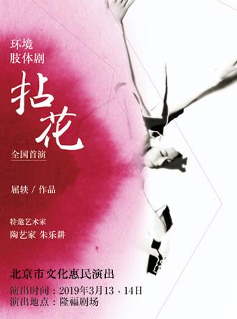 戏剧东城·第二届隆福戏剧月 环境肢体剧《拈花》(全国首演)