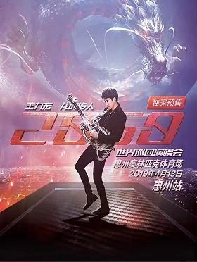 """王力宏""""龙的传人2060""""世界巡回演唱会-惠州站"""