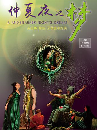 英国TNT剧院莎士比亚经典喜剧《仲夏夜之梦》 A MIDSUMMER NIGHT'S DREAM BY TNT THEATRE BRITAIN