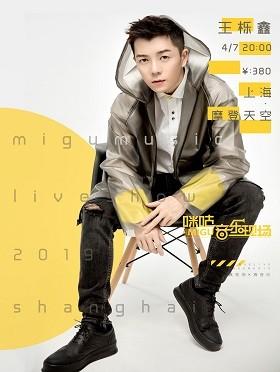 2019咪咕音乐现场王栎鑫-上海站