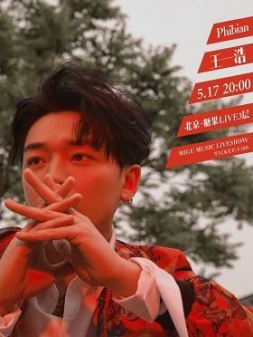 """2019咪咕音乐现场王一浩""""一号情人""""生日会-北京站"""